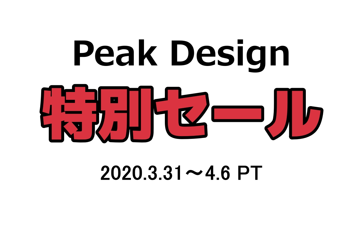 ピークデザインの特別セール 2020 Weird Times Sale | Peak Design Official Site